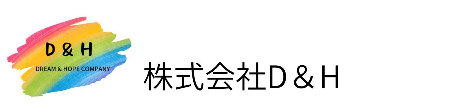 株式会社D&H